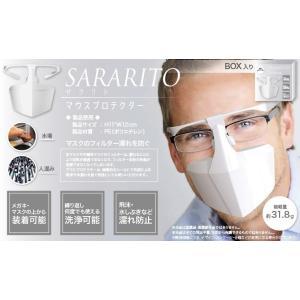 サラリト マウスプロテクターマウスシールド  プラスチックマスク 飛沫防止 メガネ 軽量 耳掛けタイプ RS-L1383 3個セット|ysy
