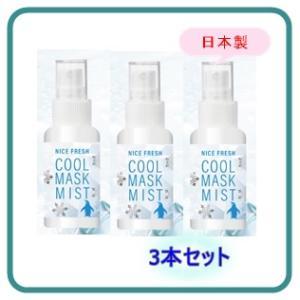 日本製 マスク用クールミスト ナイスフレッシュ クールマスクミスト メントールの香り 20ml オーガニックハーブ水 3本セット|ysy