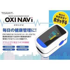 OXINAVI オキシナビ 血中酸素濃度計 脈拍計 酸素飽和度 ストップウォッチ カウンター機能付き 日本メーカー 送料無料|ysy