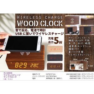 ワイヤレスチャージ ウッドクロック ウッド 時計+ワイヤレスチャージャー 2WAY ブラック|ysy