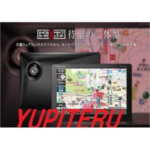 ユピテル 7インチ ドライブレコーダー搭載 ポータブルカーナ...