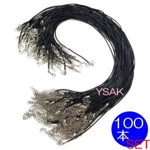 【送料無料】YSAK 100本セット レザー チョーカー PU 紐 ひも ネックレス シルバー金具 ブラック ハンドメイド製作|ysy