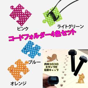 コードフォルダー4色セット 猫ちゃん 肉球のコロコロスタンプ付鉛筆キャップ付|ytaodirect