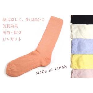 やさしい肌触り 絹二重編みソックス 日本製 ytaodirect