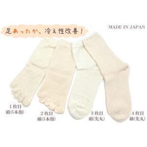 冷え(冷え性・冷え症)を改善 絹綿冷えとり靴下4足セット 日本製 ytaodirect