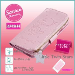 iPhone 6S/6用 SANRIOサンリオ Little Twin Starsリトルツインスターズ手帳型アイフォンケース|ytaodirect