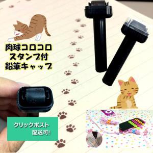 猫ちゃん 肉球のコロコロスタンプ付鉛筆キャップ5個セット|ytaodirect