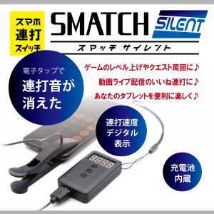 スマホ連打スイッチ スマッチサイレントSMATCH SILENT-H2|ytaodirect