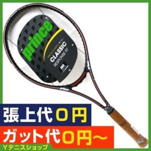 プリンス(PRINCE) クラシック レスポンス97 Classic Response 97 テニスラケット