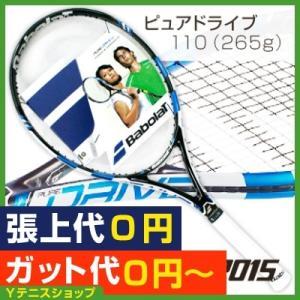 バボラ(Babolat) ピュアドライブ110 (265g) 101236 (PureDrive 110) テニスラケット