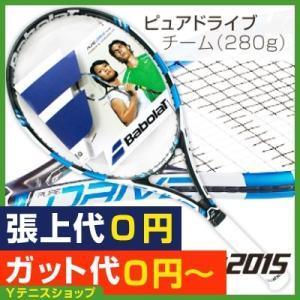 バボラ(Babolat) ピュアドライブチーム (285g) 101238 (PureDrive TEAM) テニスラケット
