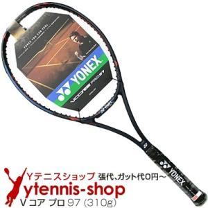 最安値挑戦中 ネコポス不可 ヨネックス(Yonex) 2018年モデル Vコア プロ 97 16x19 (310g) 18VCP97 (VCORE PRO 97) テニスラケット|ytennis-shop