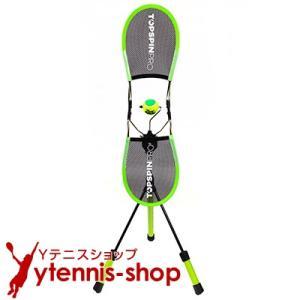 世界ランカーが認めるトレーニング器具!トップスピンプロ (TOPSPIN PRO) 世界80ヶ国以上で愛用されている テニス練習器具 です テニス練習 フォーム ytennis-shop