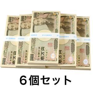【ネコポスで他の商品と同梱不可】ダミー札束6束セット(※一万円札はつきません) ytennis-shop