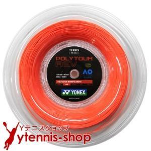 ヨネックス(YONEX) ポリツアーレブ(Poly Tour REV) ブライトオレンジ 1.20mm/1.25mm/1.30mm 200mロール|ytennis-shop