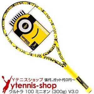ウイルソン(Wilson) 2021年 ウルトラ 100 ミニオン (300g) (ULTRA 100 Minion) テニスラケット|ytennis-shop