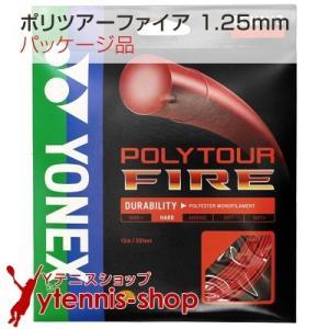 ヨネックス(YONEX) ポリツアーファイア (Poly Tour FIRE) レッド 1.25mm ポリエステルストリングステニス ガット パッケージ品|ytennis-shop