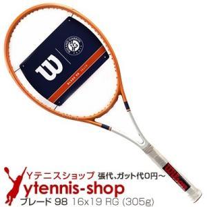 ウイルソン(Wilson) 2021年 ブレード 98 16x19 RG (BLADE 98 16x19 Roland Garros)WR068611 テニス|ytennis-shop