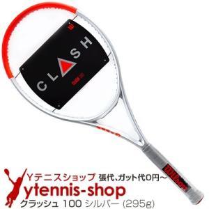 ウイルソン(Wilson) 2021年 クラッシュ 100 シルバー (295g) (Clash 100 Silver) WR077511 テニスラケット|ytennis-shop