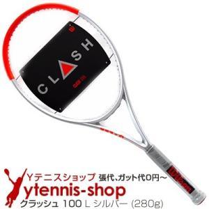 ウイルソン(Wilson) 2021年 クラッシュ 100L シルバー (280g) (Clash 100 L Silver) WR077611 テニスラケット|ytennis-shop