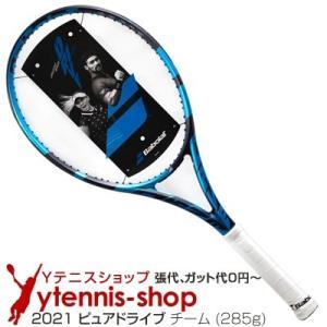 バボラ(Babolat) 2021年モデル ピュアドライブ チーム 16x19 (285g) 101441 (PureDrive TEAM) テニスラケット|ytennis-shop