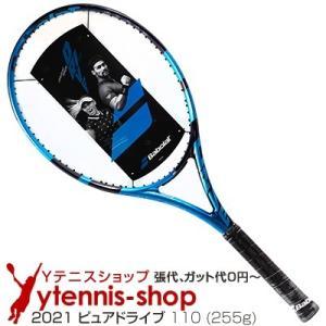 バボラ(Babolat) 2021年モデル ピュアドライブ 110 (255g) 101449 (PureDrive 110) テニスラケット|ytennis-shop