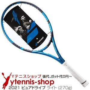 バボラ(BabolaT) 2021年モデル ピュアドライブ ライト (270g) 101443 (PureDrive LITE) テニスラケット|ytennis-shop