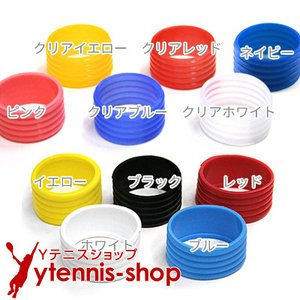 カスタムリング グリップバンド 1個|ytennis-shop