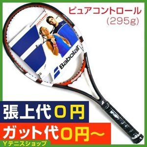 バボラ(Babolat) ピュアコントロール (295g) 101200 (Pure Control) サマンサ・ストーサー選手使用 テニスラケット
