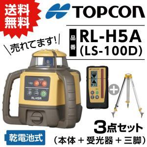 TOPCON トプコン ローテーティングレーザー RL-H5A LS-100D(本体・デジタル受光・...