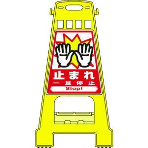 一旦停止 看板(工事看板)の商品一覧 安全標識、看板 建築、建設用 ...