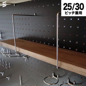 [※1棚作る場合=金具2個以上必要。木板を差し込んでボードに棚が作れます。組み合わせ次第で抜群の収納...