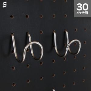 ★有孔ボード用 Wフック P30 【1個】 <br>フック ペグボード peg boad hook パンチングボード<br>の写真