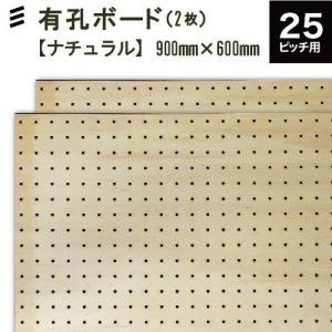 オリジナル有孔ボード(900x600x5.5mm)、ピッチ25 (2枚セット )●穴間ピッチ25mm...