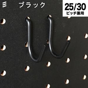 マットな黒で存在感際立つ有孔ボードフック。5個セット(フックのみ)※別売の樹脂ロックピン黒で固定でき...