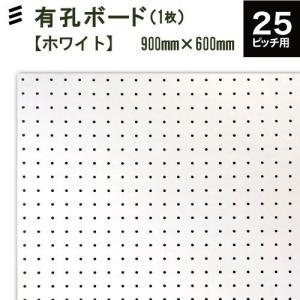 オリジナル有孔ボードWHITE(900x600x5.5mm)、ピッチ25 (1枚セット )●穴間ピッチ25mm 穴直径5mmの写真