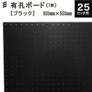 ・オリジナル有孔ボード ×1枚売  ■取付穴間ピッチ:25mm  ■カラー:黒  ※取付ねじは別売り...