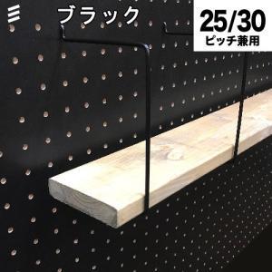 黒色 モード系・ハード系ディスプレーに  ! [※1棚作る場合=金具2個以上必要。木板を差し込んでボ...