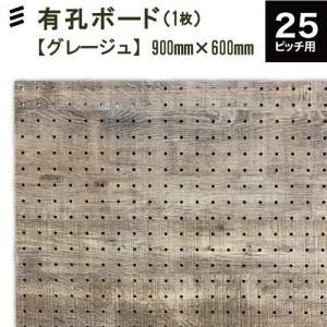 有孔ボード ヴィンテージグレージュ 木目(900x600x5.5)ピッチ25 (1枚)ピッチ25 穴...