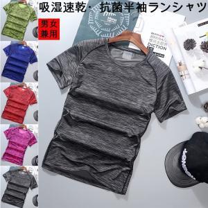 ランニングシャツ レディース メンズ 半袖Tシャツ ランニングウェア シンプル 吸湿速乾 ヨガ マラ...