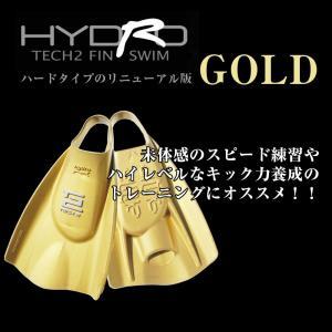 2個購入で送料無料  予約販売中 ハイレベルなトレーニングに最適なフィン  ハイドロテック2フィン ゴールド GOLD ソルテック 201181 02P19Dec15|ytshop