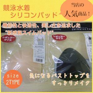 あすつく対応 売れています 競泳水着に最適のパッド deuxcinq シリコンパッド DUX-501|ytshop
