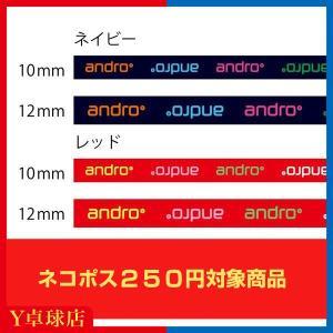 【ネコポス対応商品】  ネイビー 142024 10mm×1ラケット 142025 12mm×1ラケ...