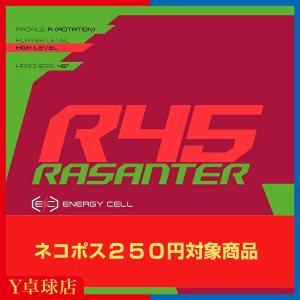 アンドロ(andro) ラザンター R45 卓球ラケット用 裏ソフトラバー レッド/ブラック [M便...