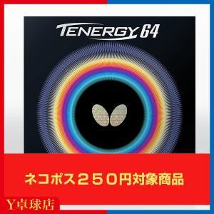 最安値挑戦中 メール便164円 バタフライ(B...の関連商品1