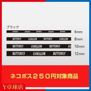 最安値挑戦中 メール便164円 バタフライ(BUTTERFLY) エッジプロテクター 6mm/8mm/10mm/12mm 卓球 サイドテープ即納