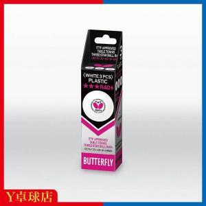 バタフライ(BUTTERFLY) スリースターボールR40+(3個入)
