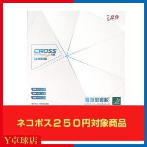 送料250円〜 729 FRENDSHIP(フレンドシップ)RITC729 (CROSSクロス) 裏ソフトラバー卓球用 レッド/ブラック 即納 Y卓球店