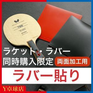 最安値挑戦中 ネコポス不可 ラバー貼り工賃 ラケット・ラバー同時購入限定 両面貼付用 Y卓球店