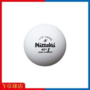 最安値挑戦中 ばら売り ニッタク(Nittaku) ジャパントップ トレ球 (1個バラ売り) Jトップ球 即納